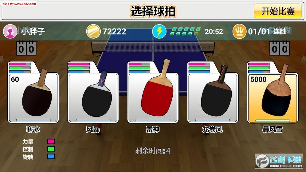 虚拟乒乓球无限金币版v2.1.9截图0