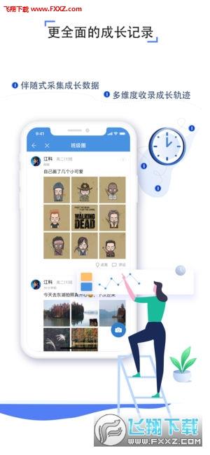 山西云课堂2020最新app1.0截图0