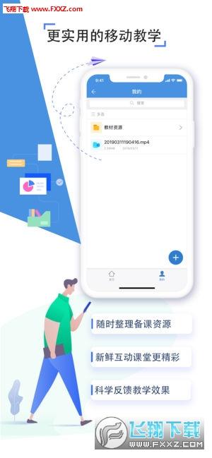 山西云课堂2020最新app1.0截图1