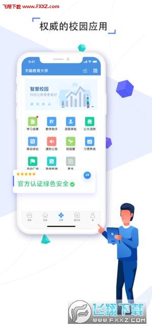山西云课堂2020最新app1.0截图2