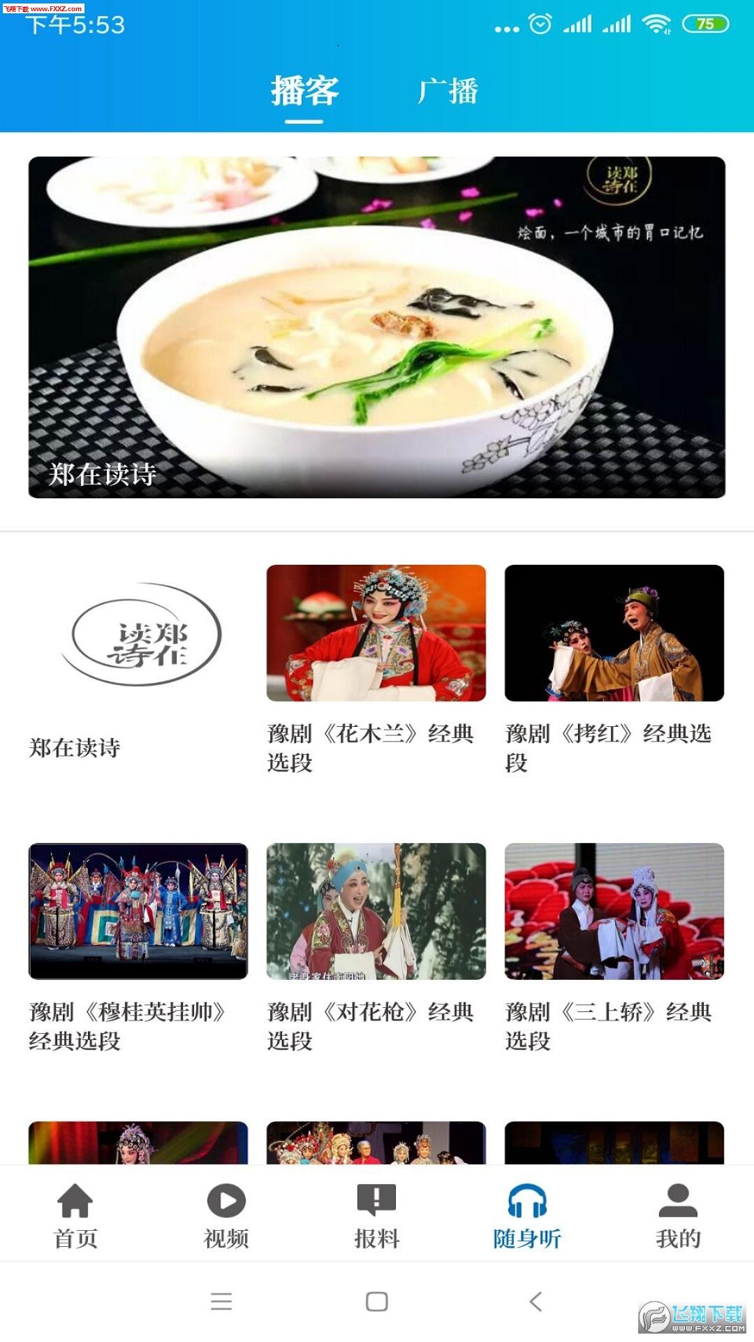 河南大象新闻客户端app1.13.2截图0