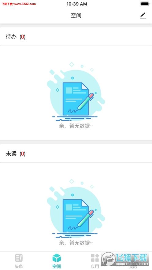 辽宁数字云校园app2020最新版3.0截图0