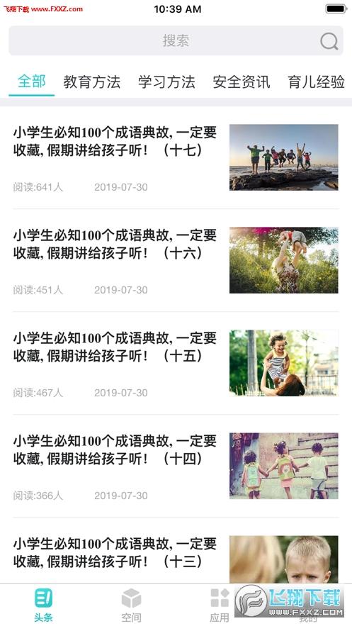辽宁数字云校园app2020最新版3.0截图1