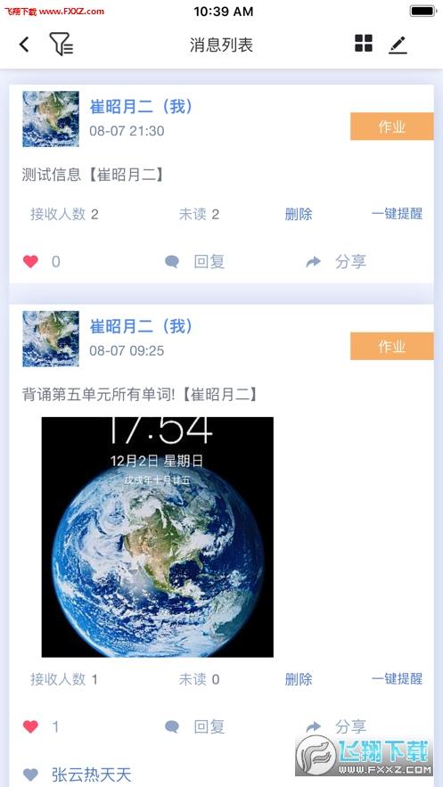 辽宁数字云校园app2020最新版3.0截图2