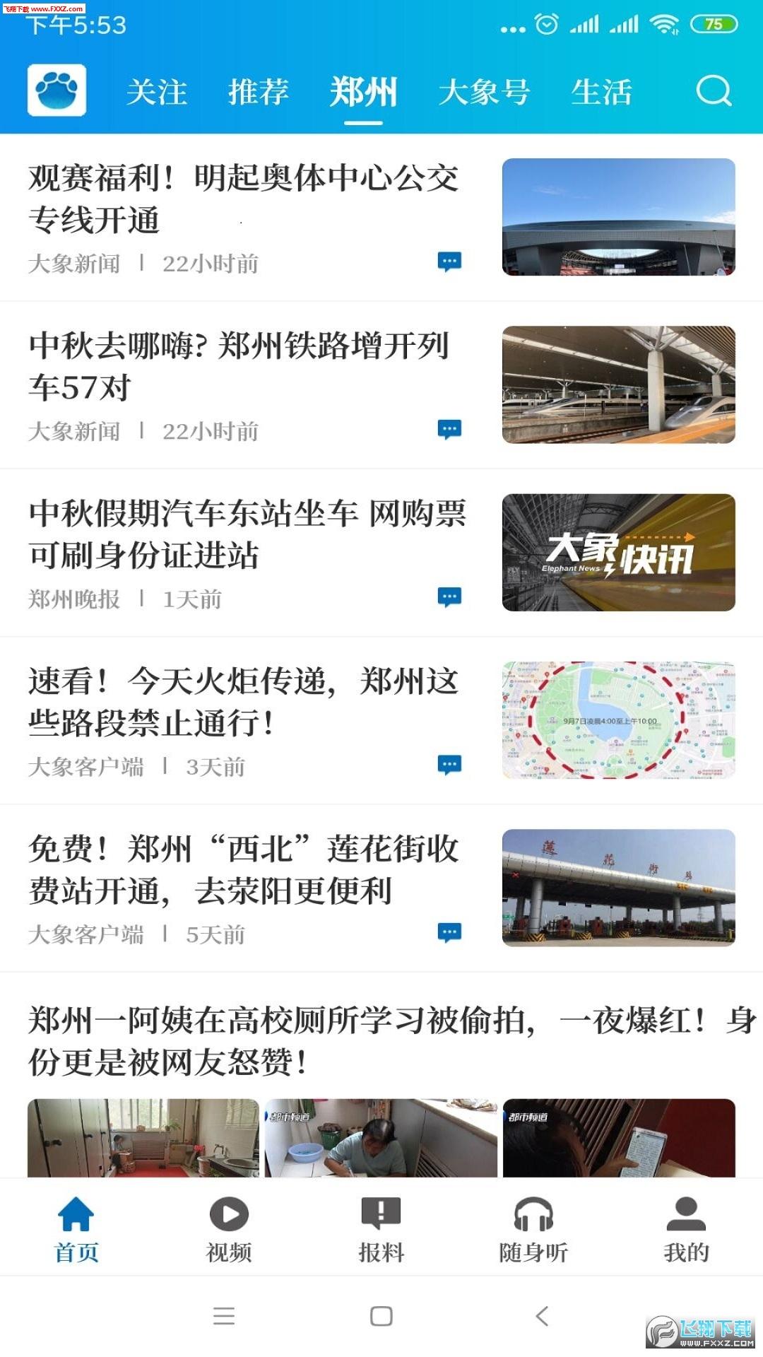 大象新闻手机版v1.10.0截图1