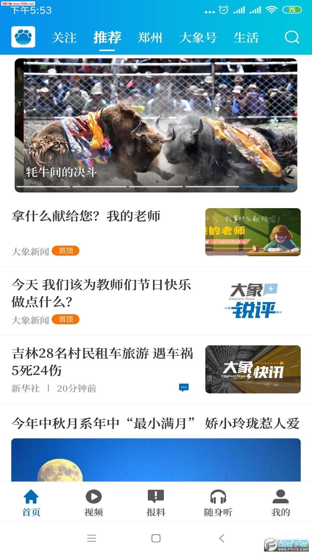 大象新闻苹果版客户端v1.11.0截图2