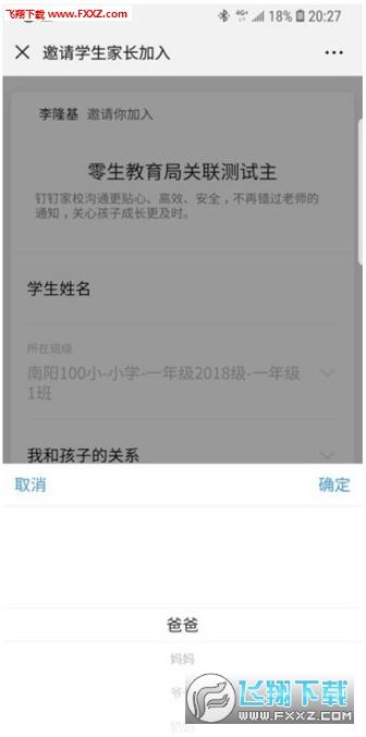 钉钉网上课堂2020最新app1.0截图0