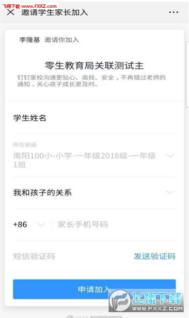 钉钉网上课堂2020最新app1.0截图1