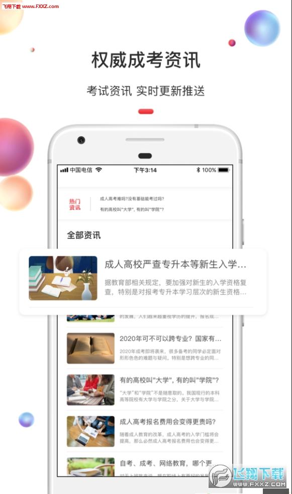 专升本app官方最新版1.0截图0