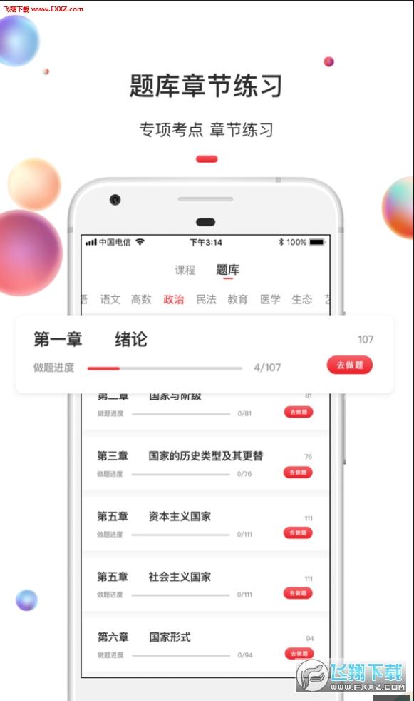 专升本app官方最新版1.0截图2