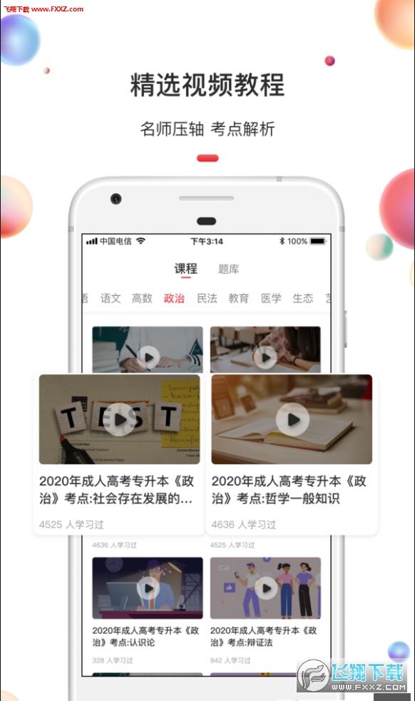专升本app官方最新版1.0截图1