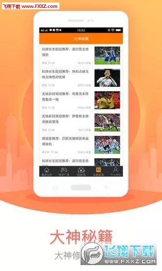 84811财神爷精选六肖已公开资料v1.0截图1