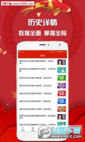 刘伯温精选一码大公开2020大全手机版v1.0截图0