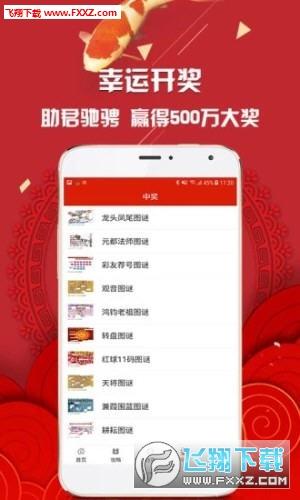 刘伯温精选一码大公开2020大全手机版v1.0截图1
