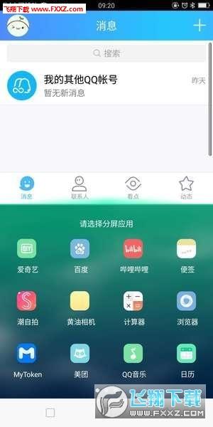 手机智能分屏app安卓版1.0截图0