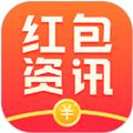 红包资讯app阅读赚钱平台2.18.0