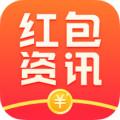 红包资讯app官网安卓版1.0.0