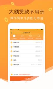 小钱门贷款app官方版1.0截图0