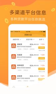 小钱门贷款app官方版1.0截图1