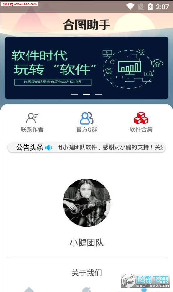 合图助手app手机官方版1.0截图1