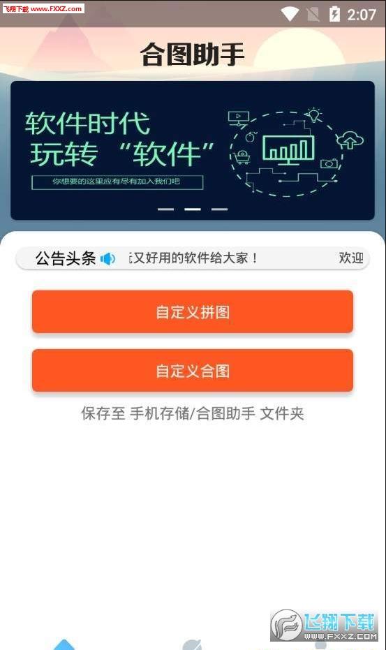 合图助手app手机官方版1.0截图2