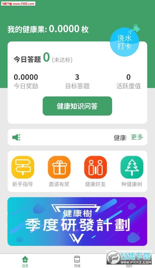 健康树app官网正式版v2.2.1截图0