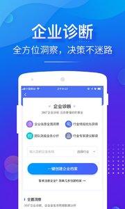 投融界app官方版1.0.0截图0