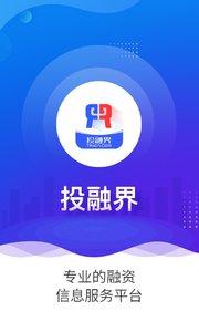 投融界app官方版1.0.0截图1