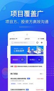 投融界app官方版1.0.0截图2