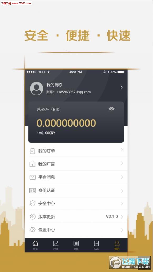 太空币app虚拟交易所版1.0截图0