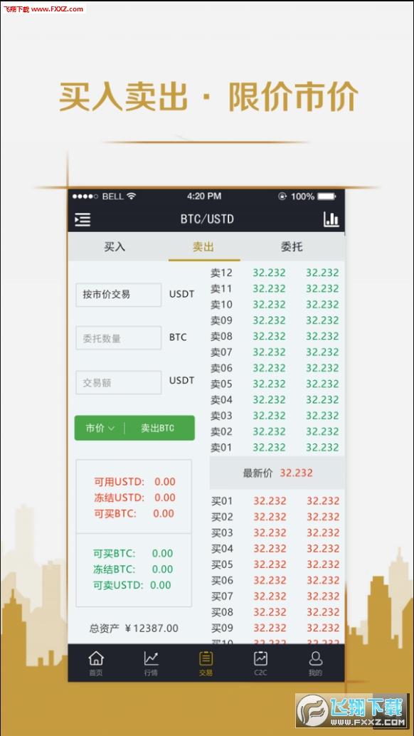 太空币app虚拟交易所版1.0截图1