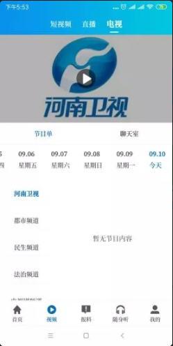 河南省教育厅名校课堂入口截图1