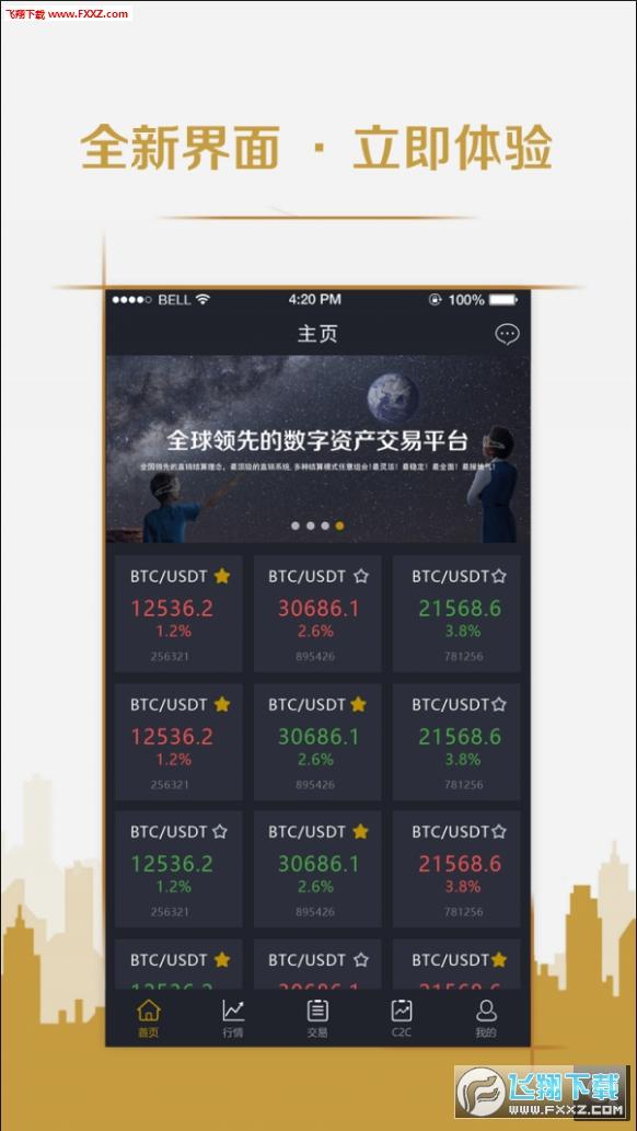 太空币app虚拟交易所版1.0截图2