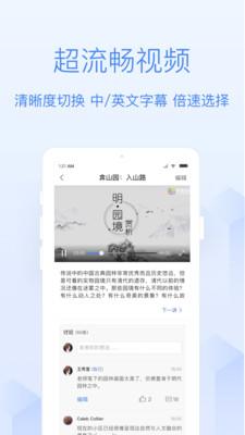 清华云上学堂app截图0