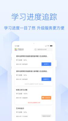 清华云上学堂app截图1