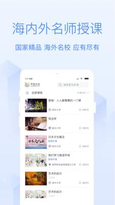 清华云上学堂app截图2