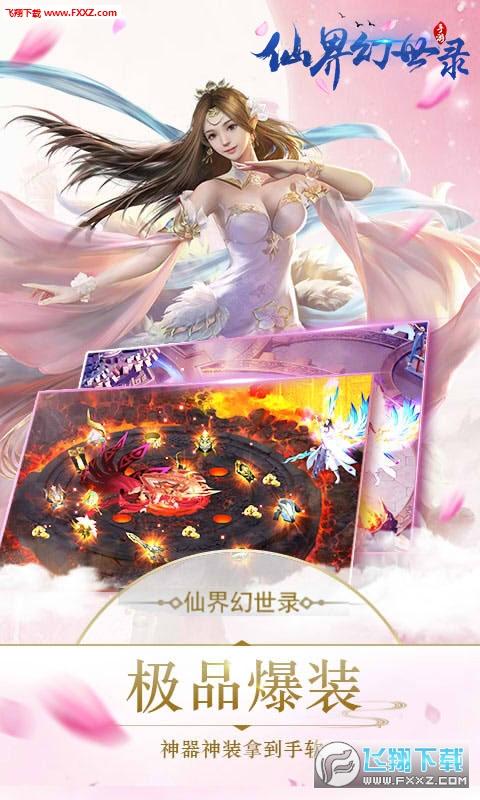 仙界幻世录BT福利特权版1.0截图2