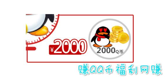赚q币神器_赚QQ币福利软件或游戏_赚q币的软件哪个好赚