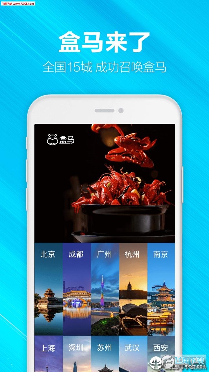 盒马鲜生武汉买菜服务app1.0截图0