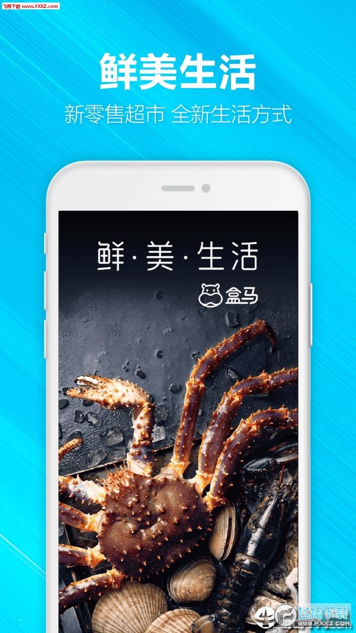 盒马鲜生武汉买菜服务app1.0截图2