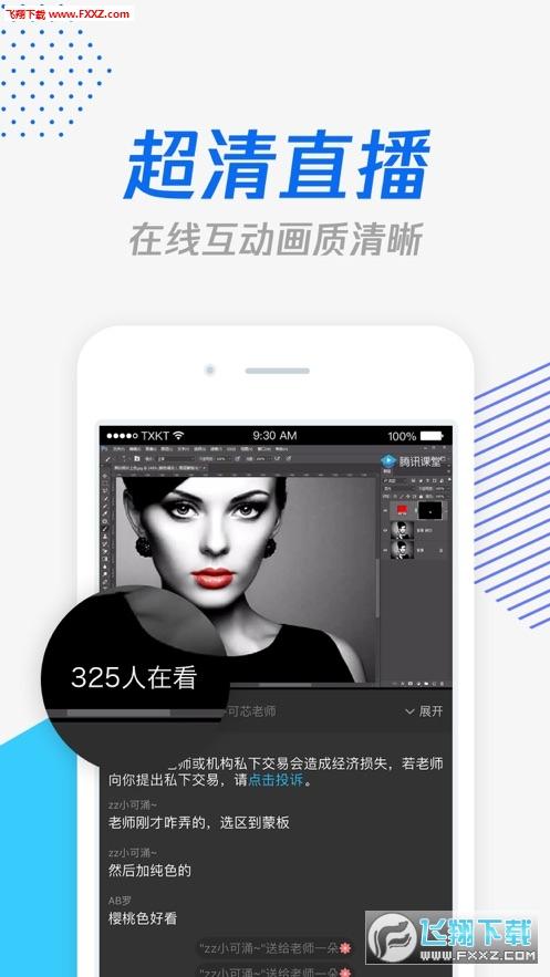 河南中小学生网络课堂手机版1.0截图1
