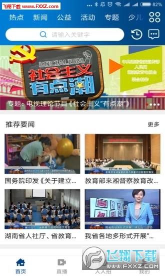 湖南教育电视台直播网手机版v1.1截图0