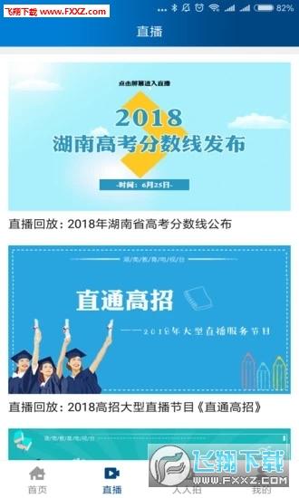 湖南教育电视台直播网手机版v1.1截图1