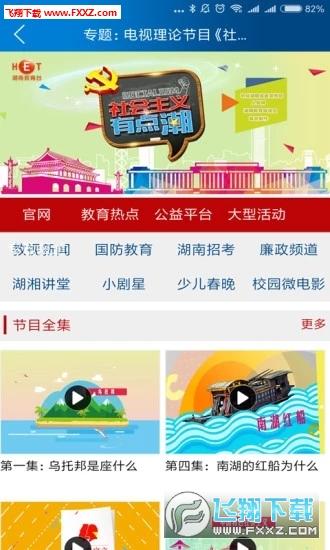 湖南教育电视台直播网手机版v1.1截图2