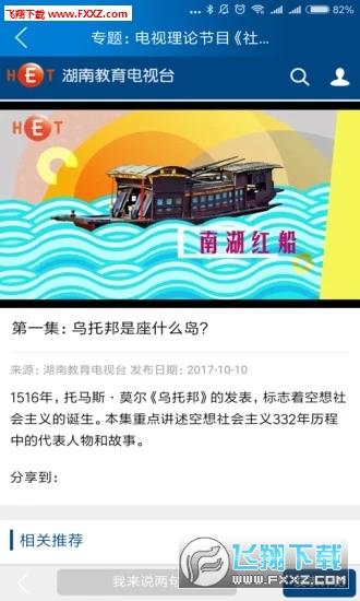 湖南教育电视台直播网手机版