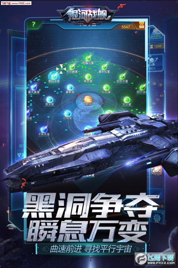 银河战舰手机星际科幻版1.12.70截图0