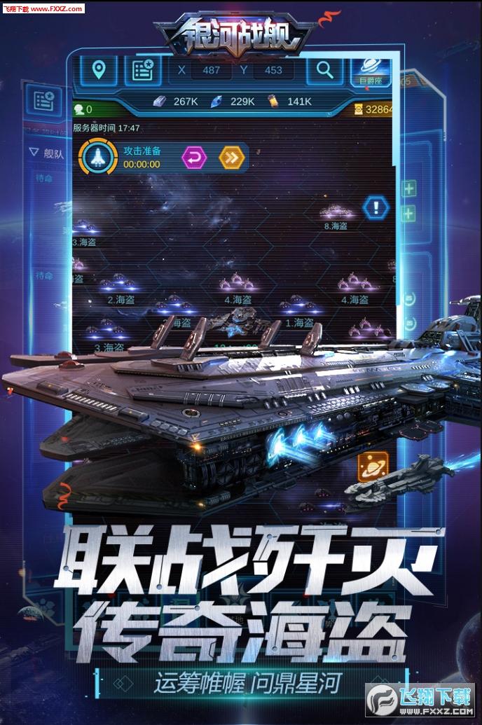 银河战舰手机星际科幻版1.12.70截图1