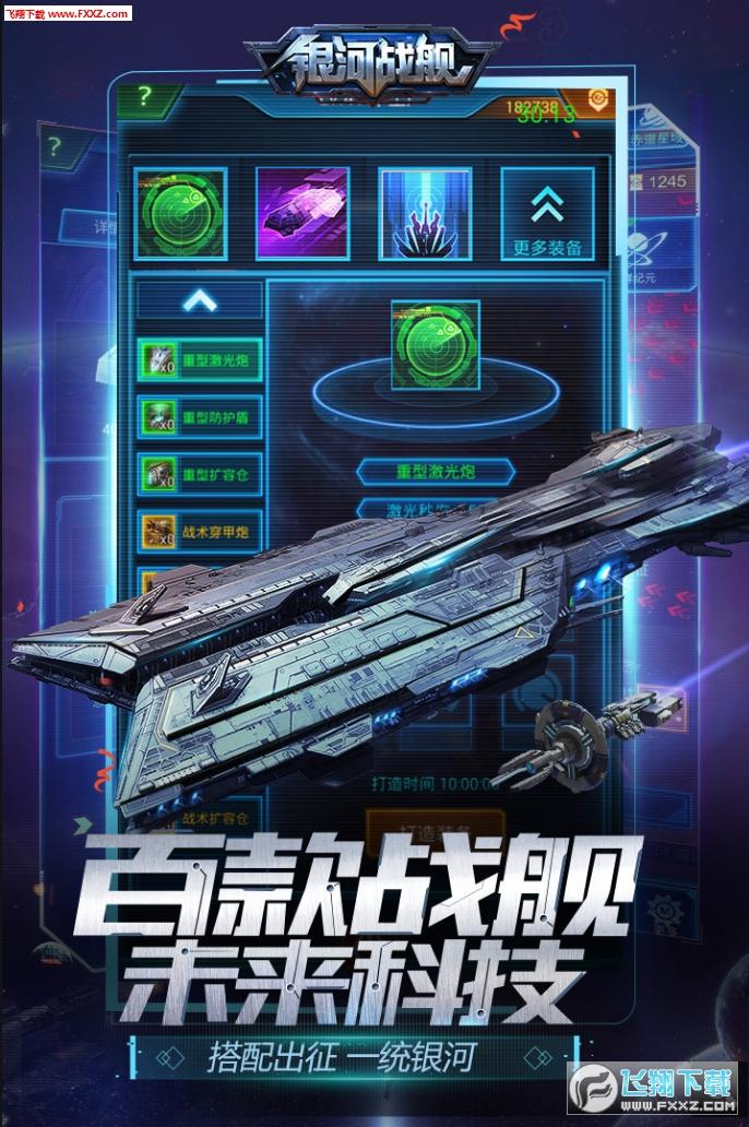银河战舰手机星际科幻版1.12.70截图2