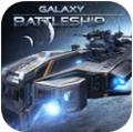 银河战舰手机星际科幻版1.12.70