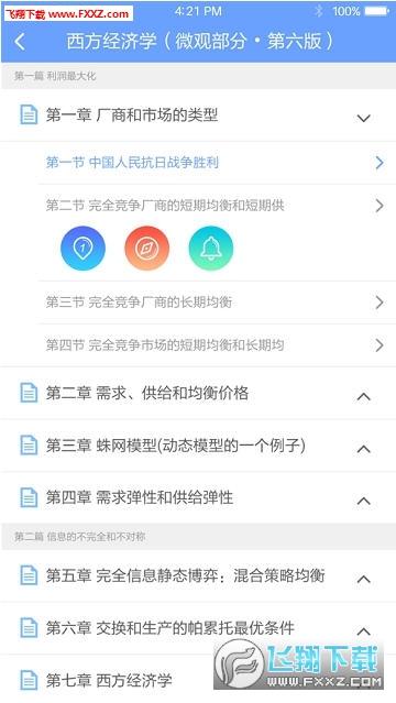 东阳教育资源公共服务平台6.3截图0